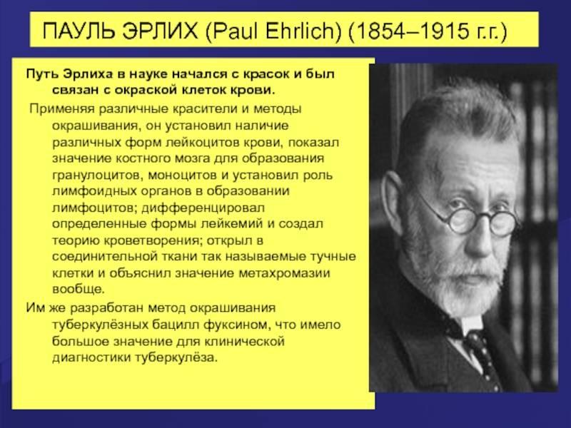 Эрлих, пауль — википедия