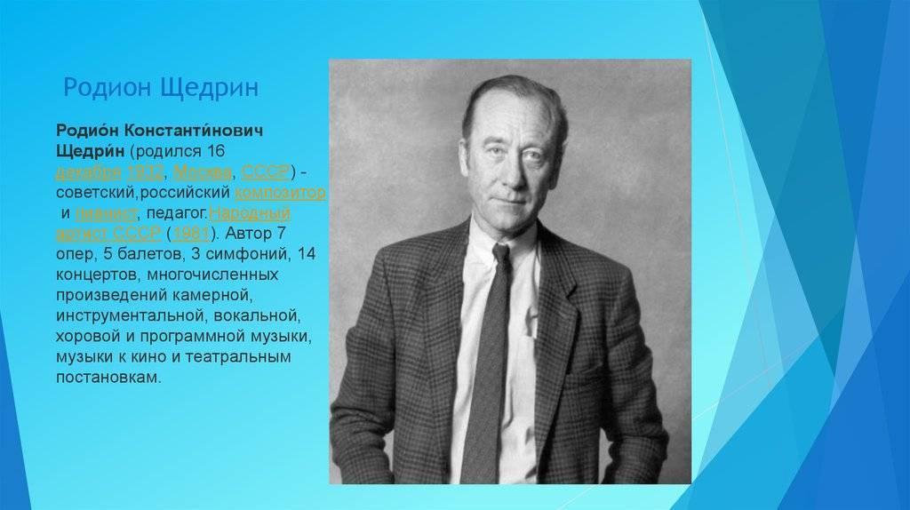 Родион щедрин краткая биография композитора, его творчество