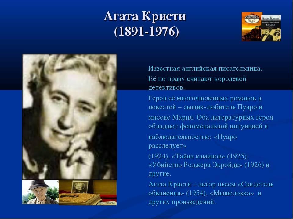 Агата кристи: биография писательницы, день рождения и годы жизни — кто такая и кем была в действительности — profylady