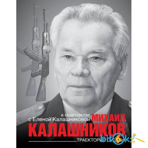 Биография михаила тимофеевича калашникова