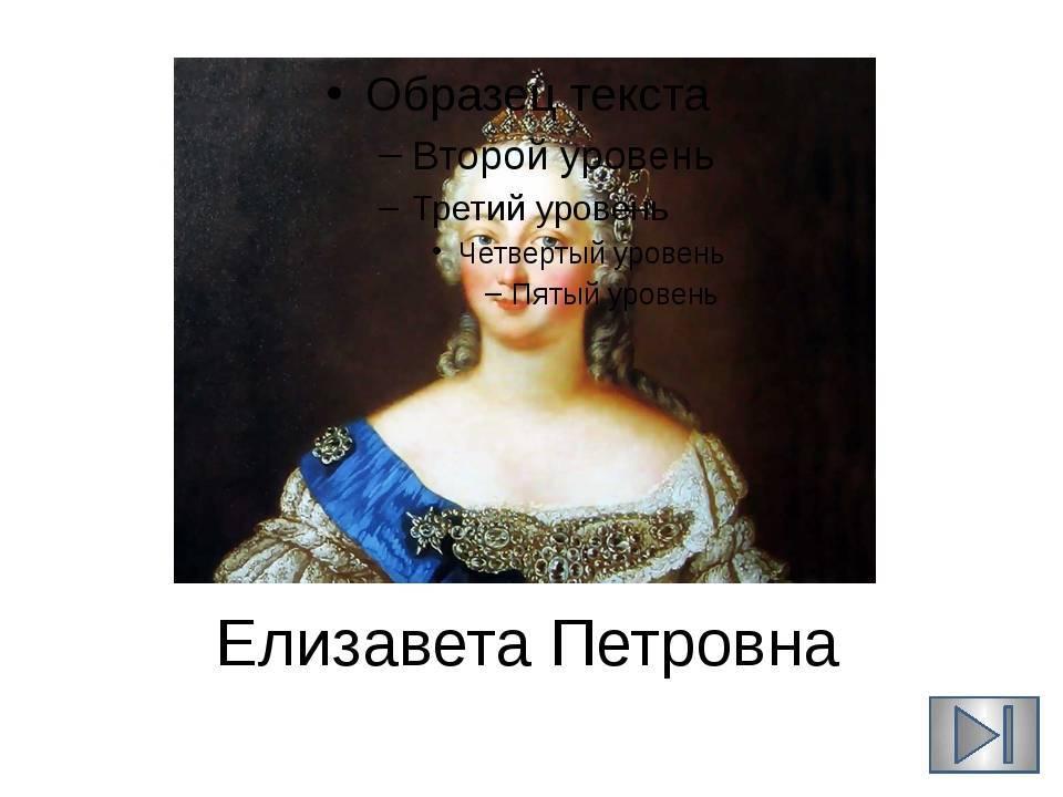 Императрица елизавета петровна - этносы - медиаплатформа миртесен