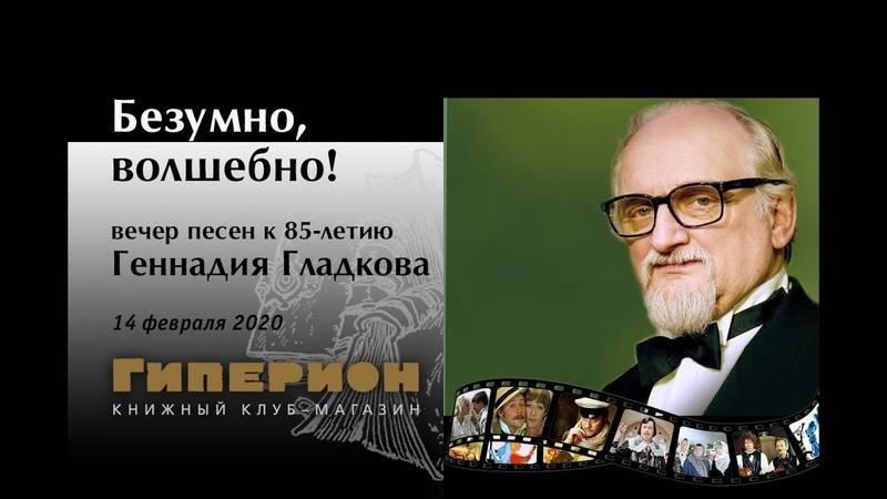 Геннадий гладков - вики