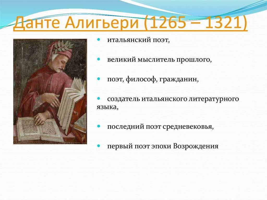 Данте алигьери: биография и творчество