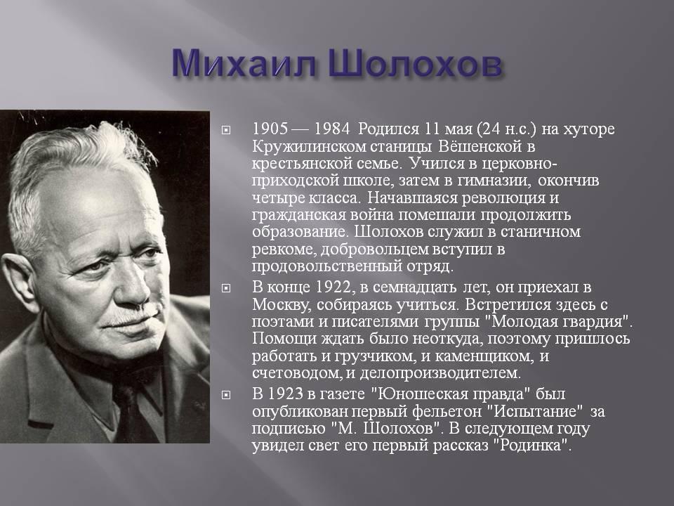 Биографиямихаила александровичашолохова