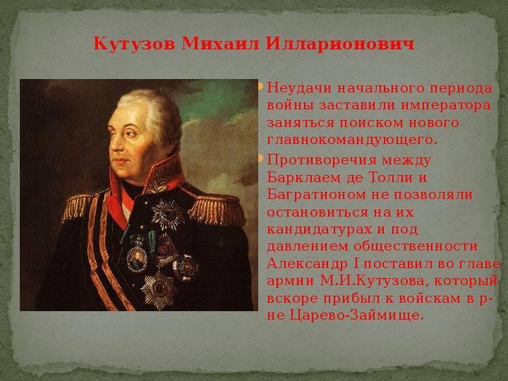 Кутузов: образ и характеристика героя романа-эпопеи «война и мир»