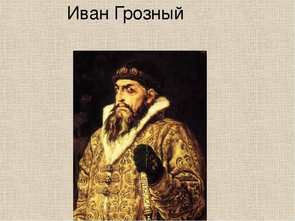 Царевич иван (иоанн) - биография сына ивана грозного и причины