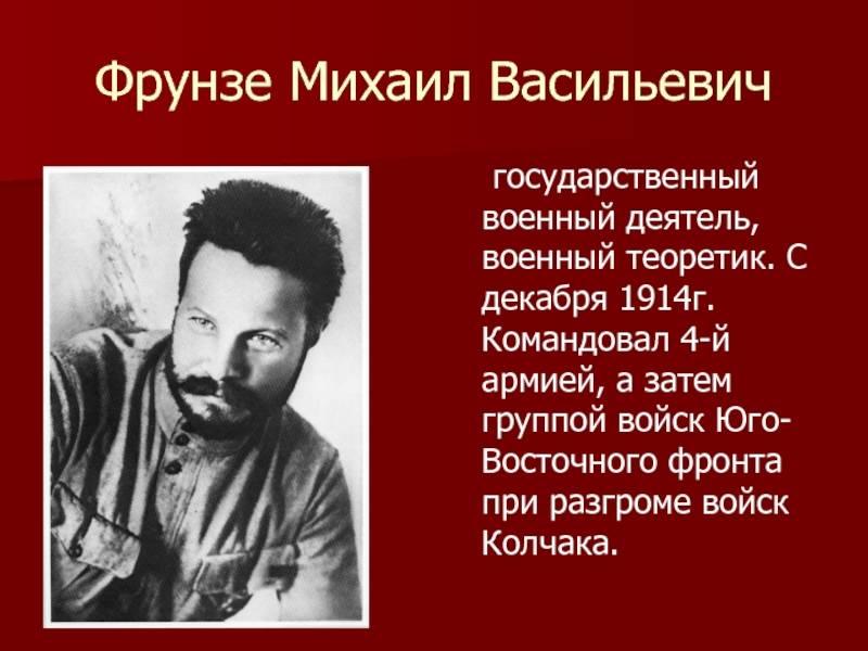 Биография фрунзе михаила васильевича   краткие биографии