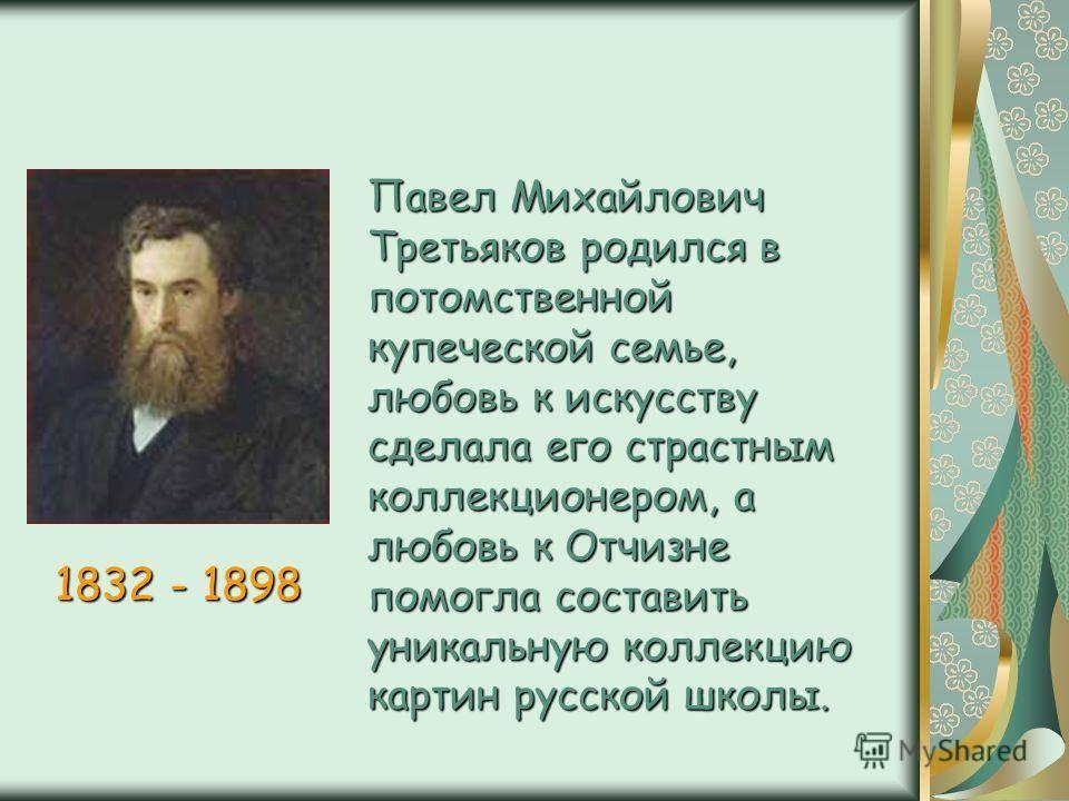 Меценат павел третьяков. основатель третьяковской галереи. биография и портреты третьякова.