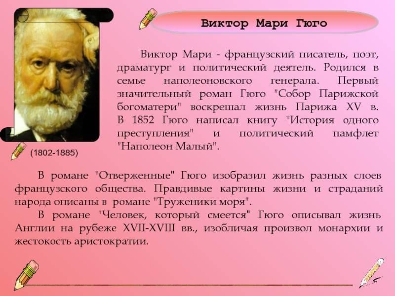 Виктор гюго -  wiki yours