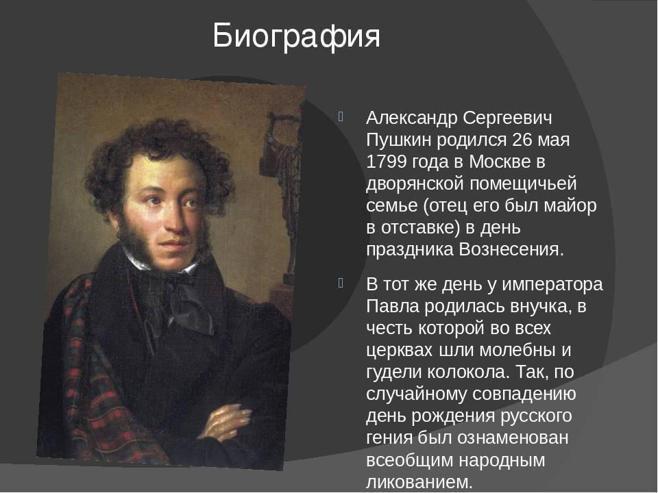 Александр сергеевич пушкин - биография, информация, личная жизнь