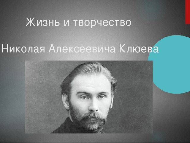 Клюев, николай алексеевич