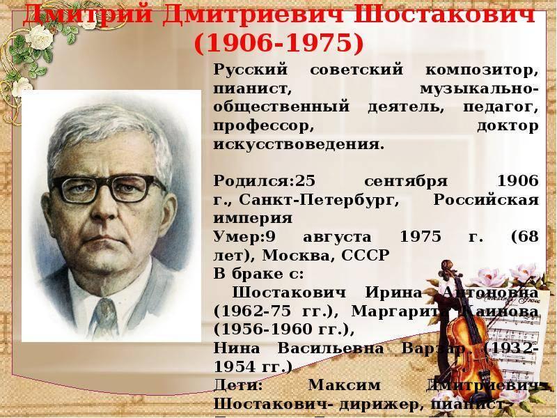 Дмитрий шостакович - биография, фото, произведения, личная жизнь и творчество | биографии