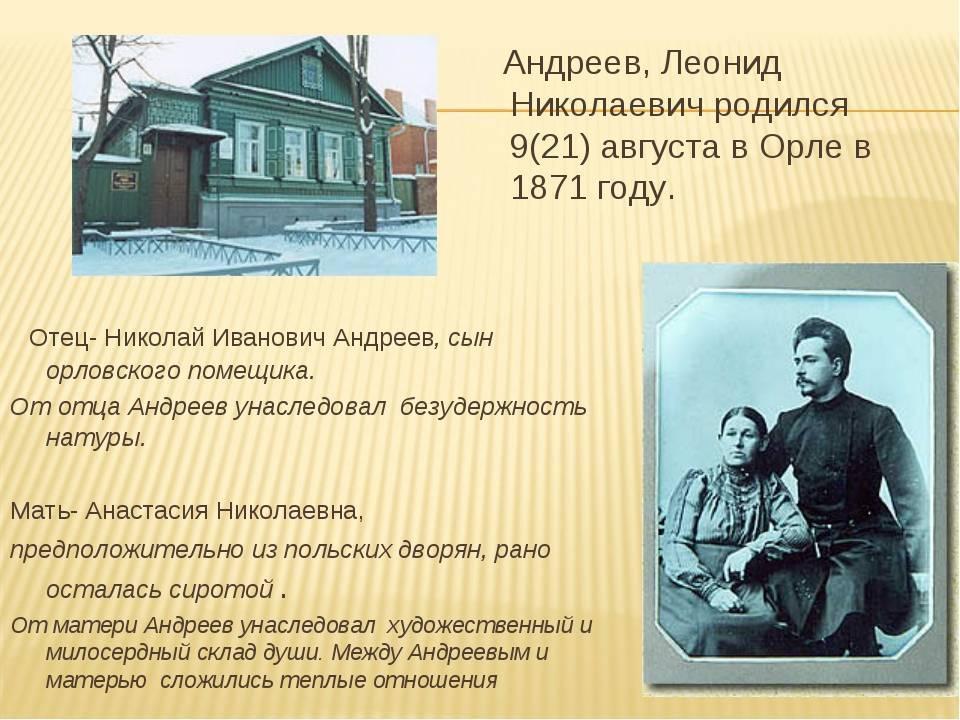 ✅ андреев, леонид николаевич – краткая биография. биография андреева - paruslife.ru