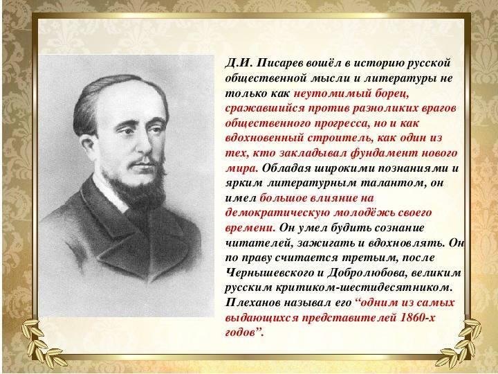 Писарева биография кратко –самое важное из творчества дмитрия ивановича и деятельностькритика