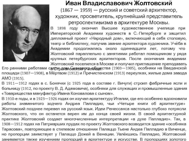 Жолтовский, иван владиславович — википедия. что такое жолтовский, иван владиславович