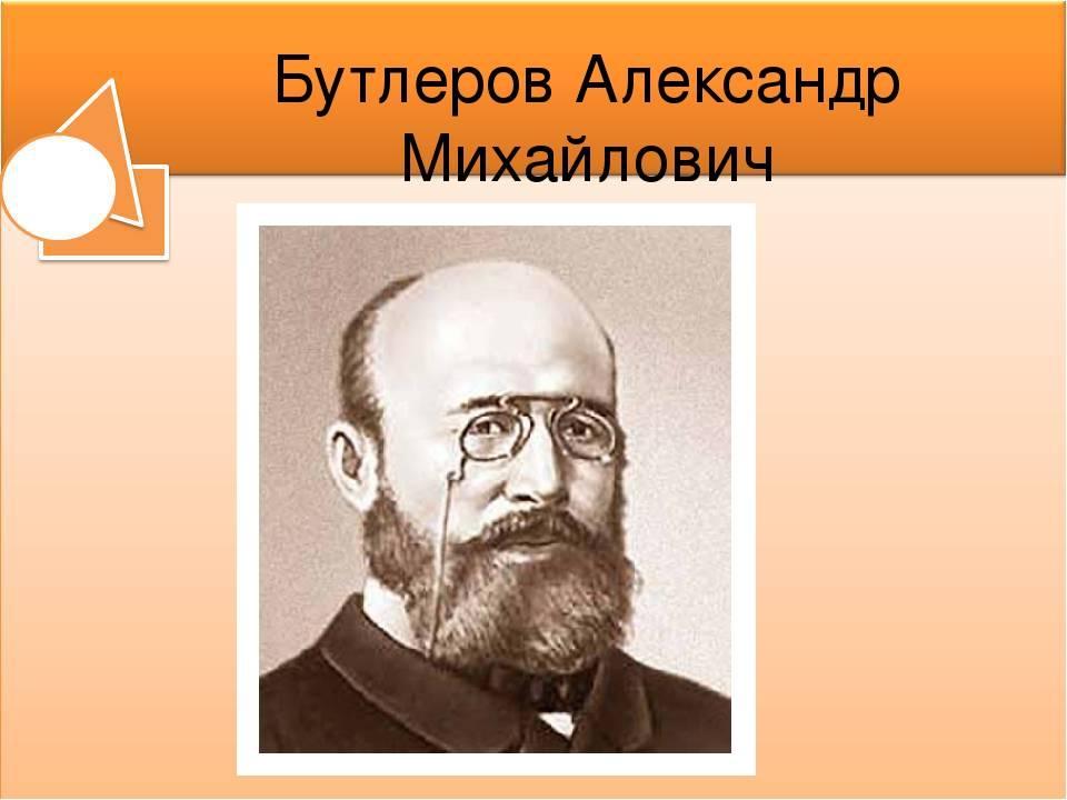 Основные даты жизни и деятельности а. м. бутлерова. бутлеров