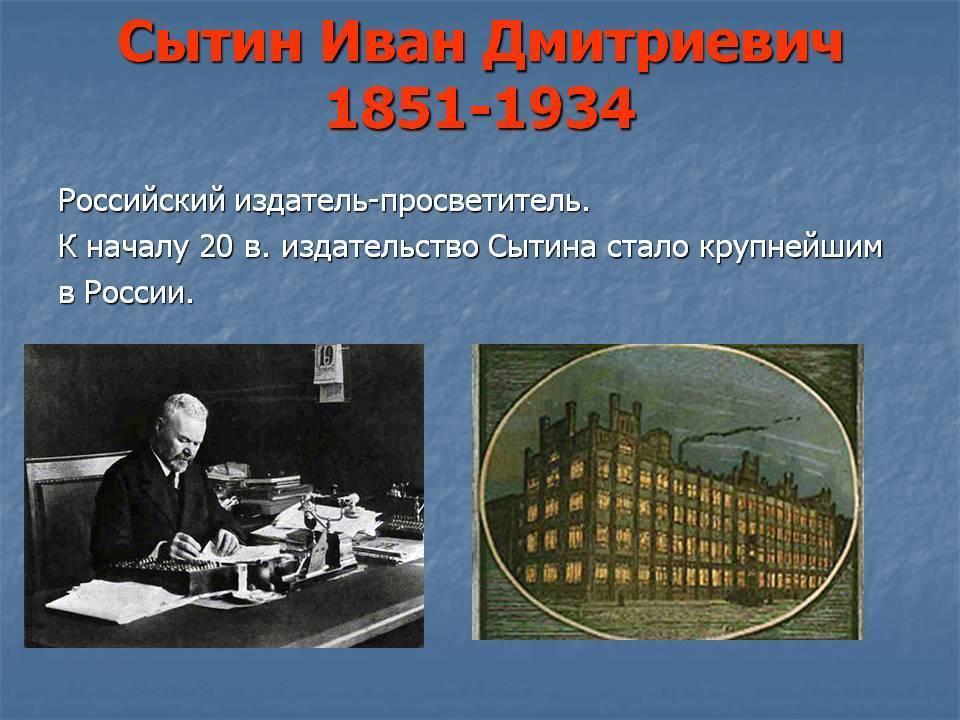 Сытин, иван дмитриевич википедия