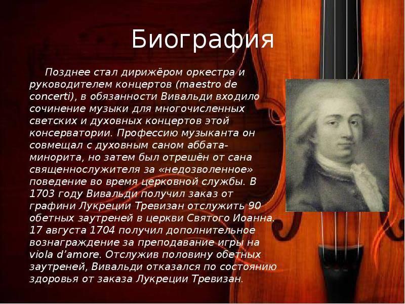 Вивальди: список произведений, самые известные композиции и история их создания