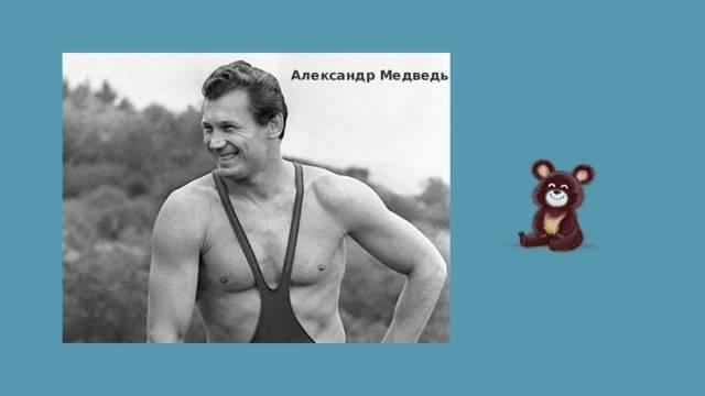 Wikizero - медведь, александр васильевич