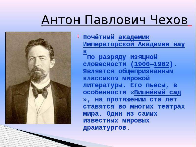 Антон чехов - личная жизнь, женщины, жена, дети