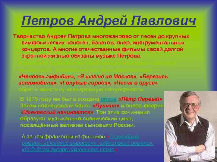 Андрей павлович петров (andrey petrov)   belcanto.ru