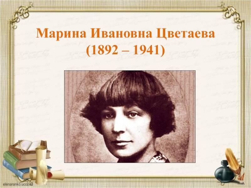 10 интересных фактов о марине цветаевой – знаменитой поэтессе серебряного века