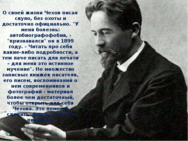 Антон чехов: краткая биография, интересные факты