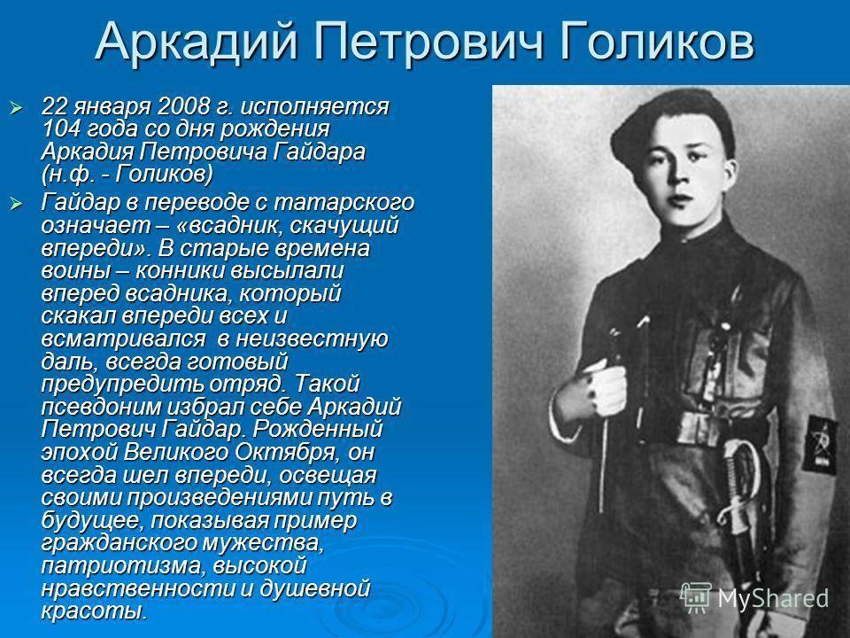 Аркадий гайдар: биография, личная жизнь, фото и видео