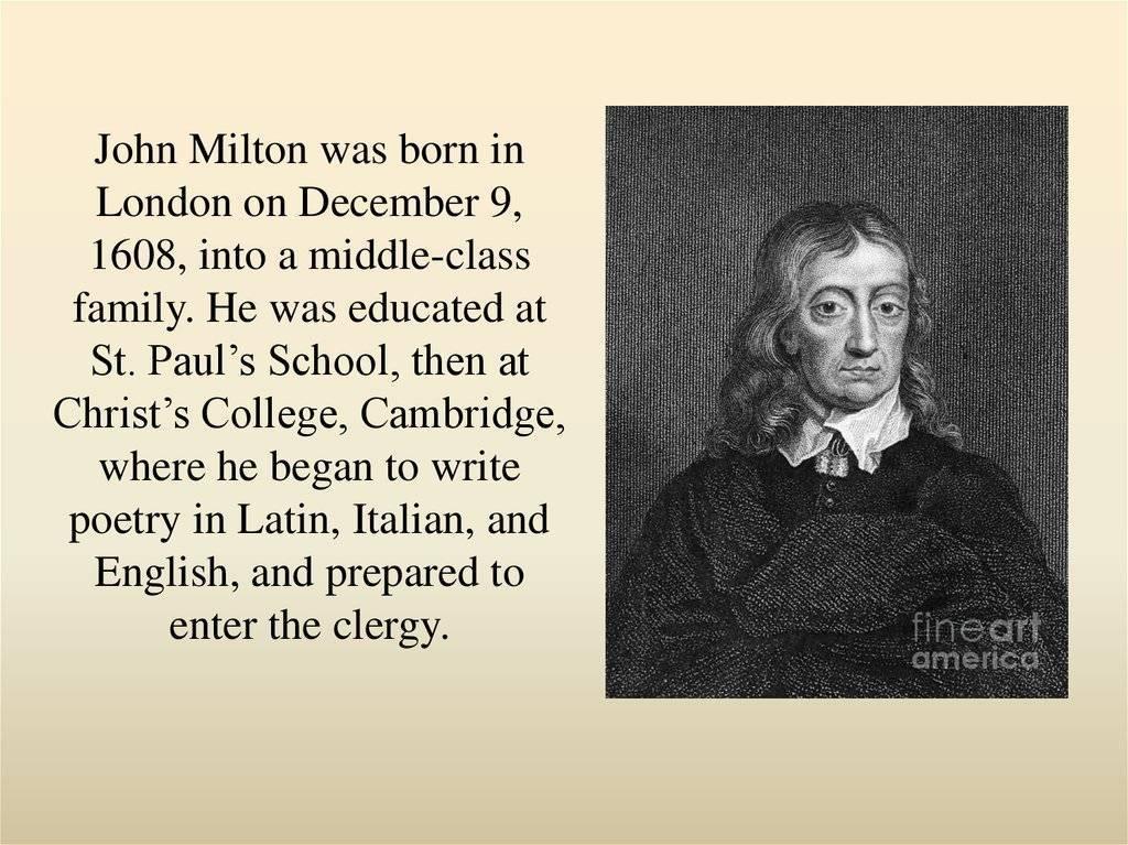Джон милтон