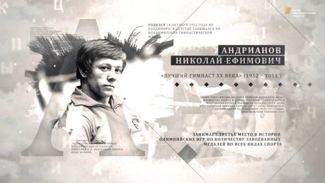 Андрианов николай ефимович. семикратный олимпийский чемпион.