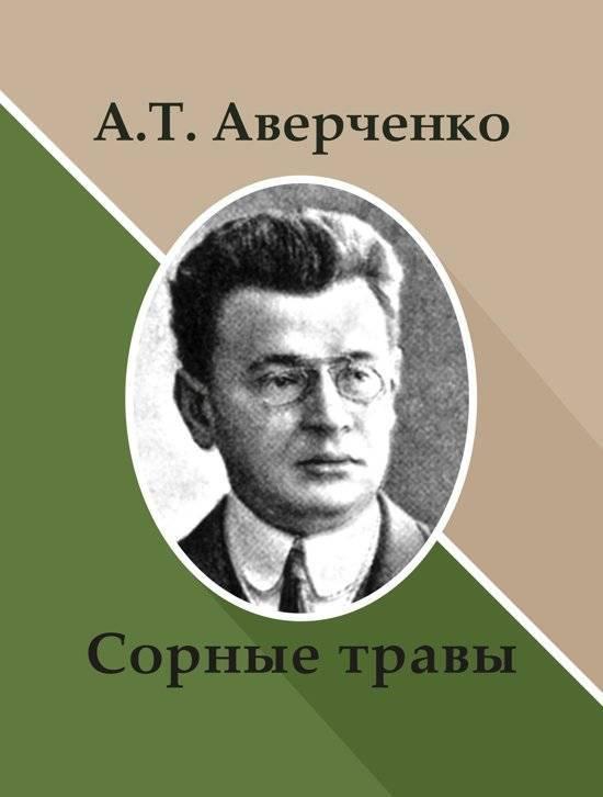 Биография Аркадия Аверченко