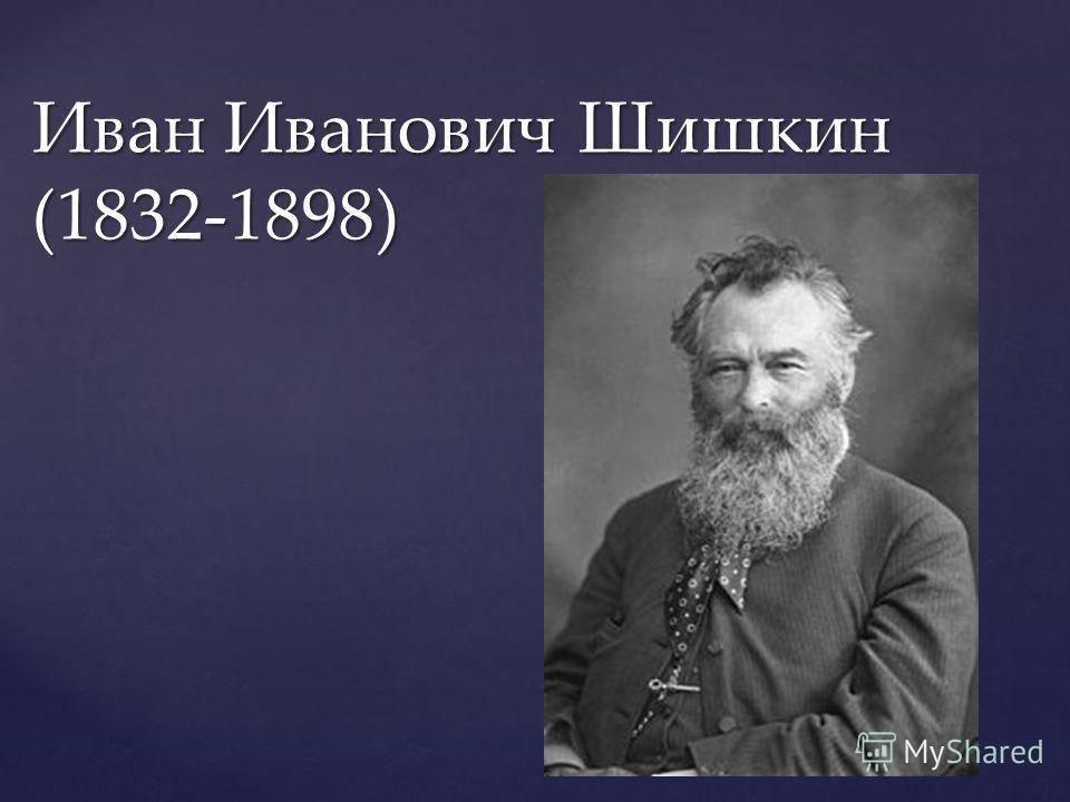 Краткая биография шишкина