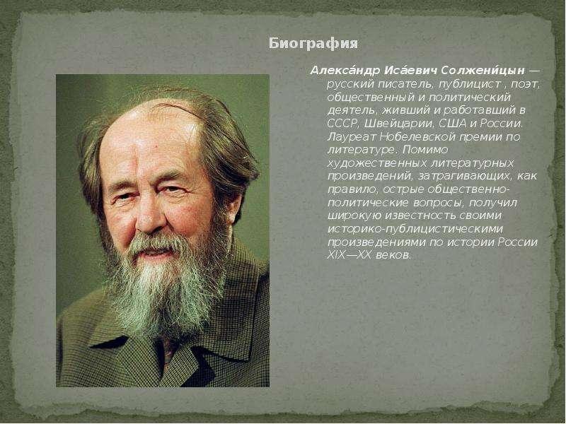 Солженицын – краткая биография: самое важное из жизни и творчества автора гулага по датам