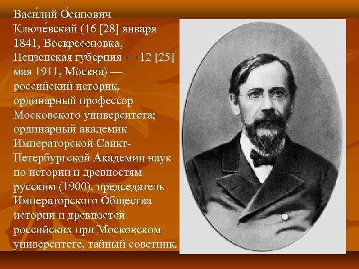 Ключевский, василий осипович — википедия. что такое ключевский, василий осипович