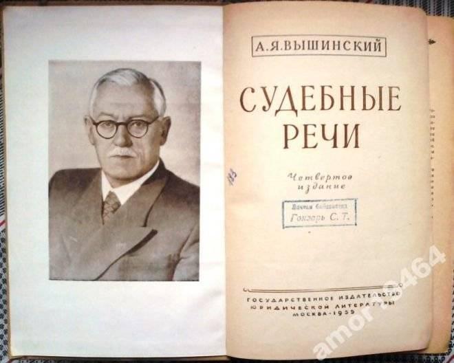Андрей вышинский