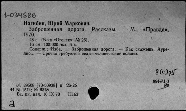 Нагибин юрий маркович — биография писателя и журналиста