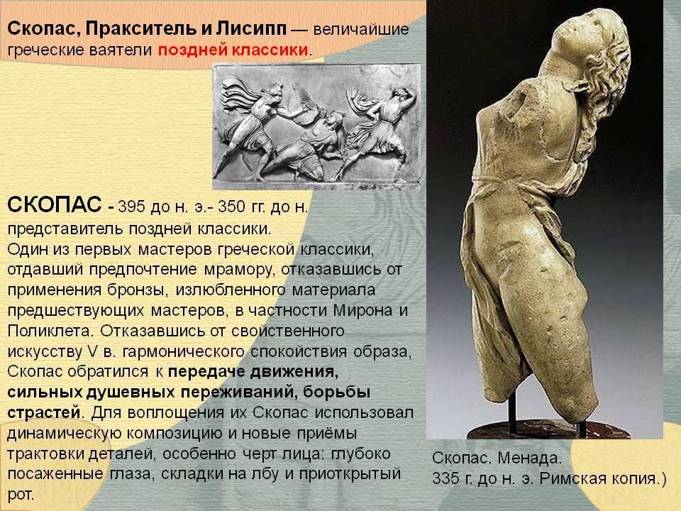 Скульптор, его работы, обязанности, вакансии, знаменитые скульпторы
