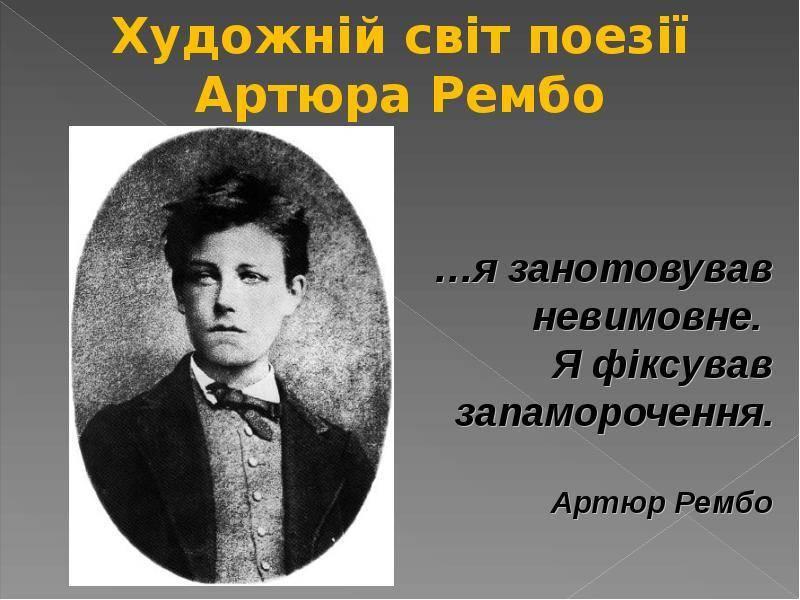 Рембо артюр википедия