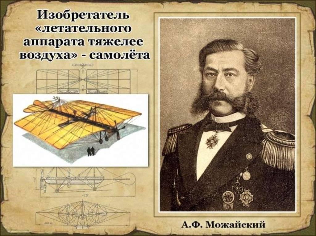 Можайский, александр фёдорович