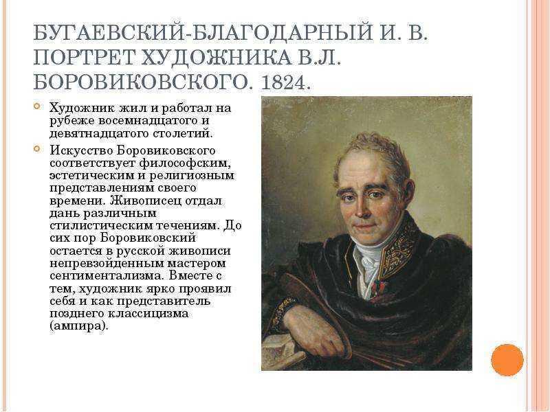 Боровиковский, владимир лукич — википедия