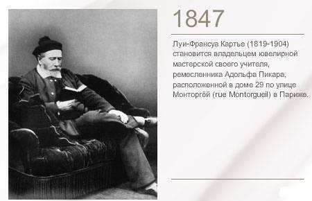 Cartier. часы для успешных людей: клейма, выпускаемая продукция   справочник антиквариата — «лермонтов»