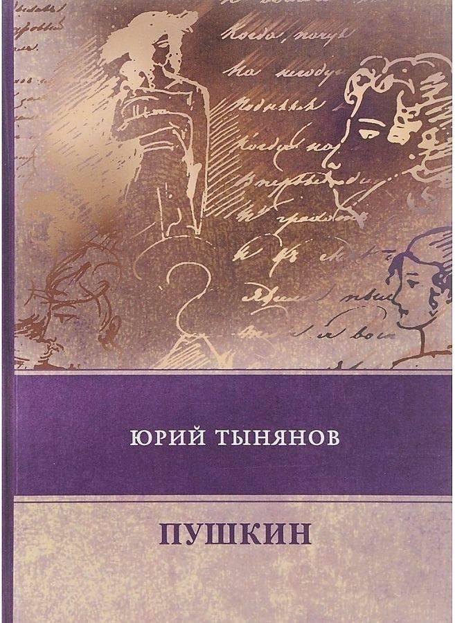Тынянов и его палач – болезнь
