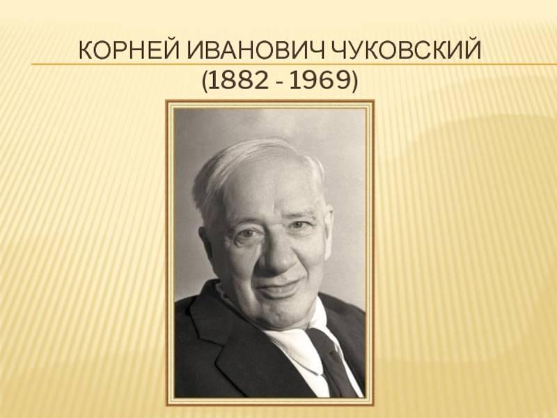 Биография Корнея Чуковского