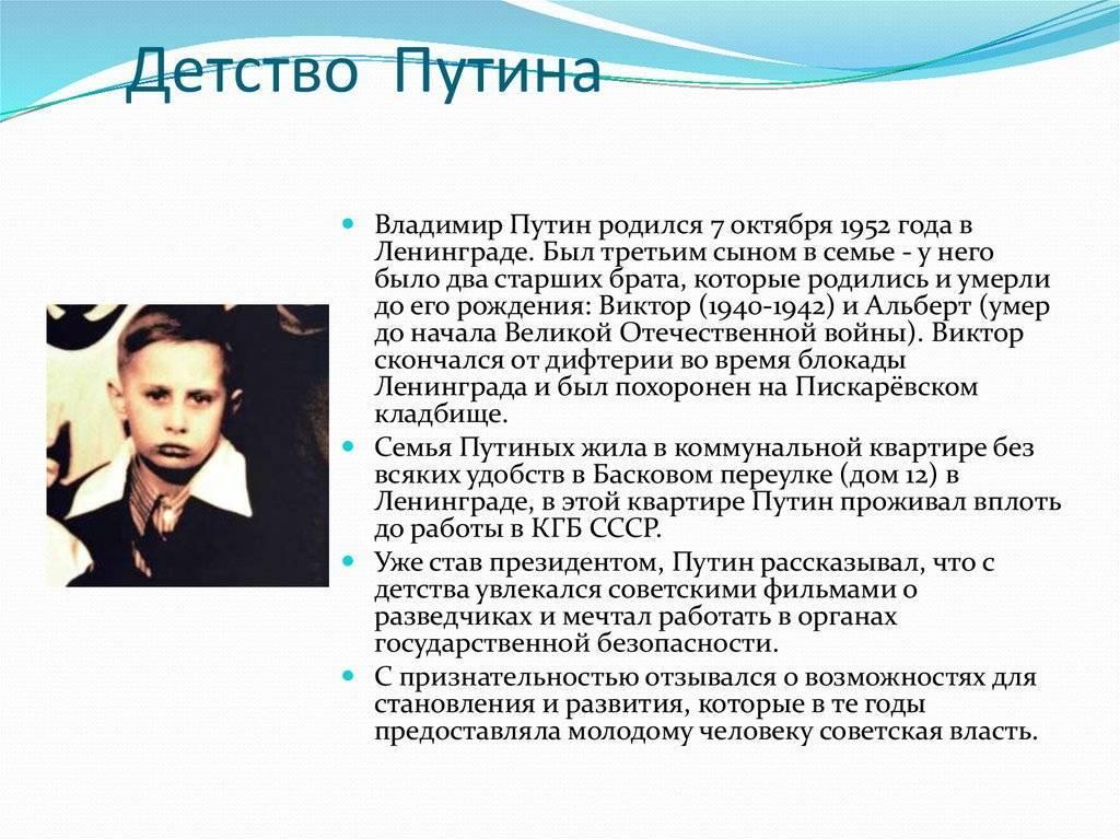 Биография путина владимира владимировича  кратко личная жизнь дети самое главное