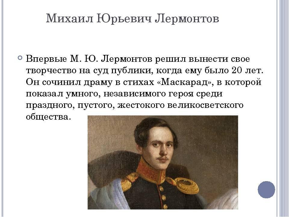 Краткая биография лермонтова: самое главное