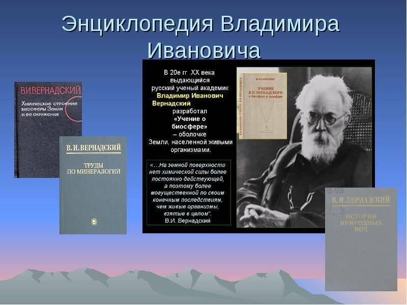 Вернадский, владимир иванович | наука | fandom