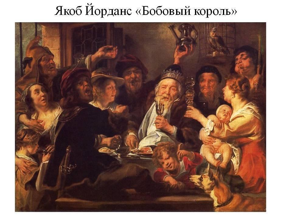Якоб йорданс: картины с названиями и описанием :: syl.ru