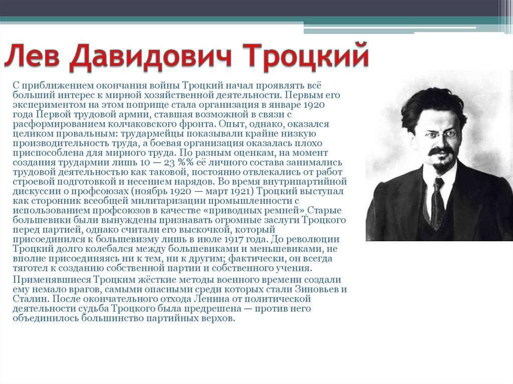 Лев троцкий: биография, роль в революции, в красной армии и убийство