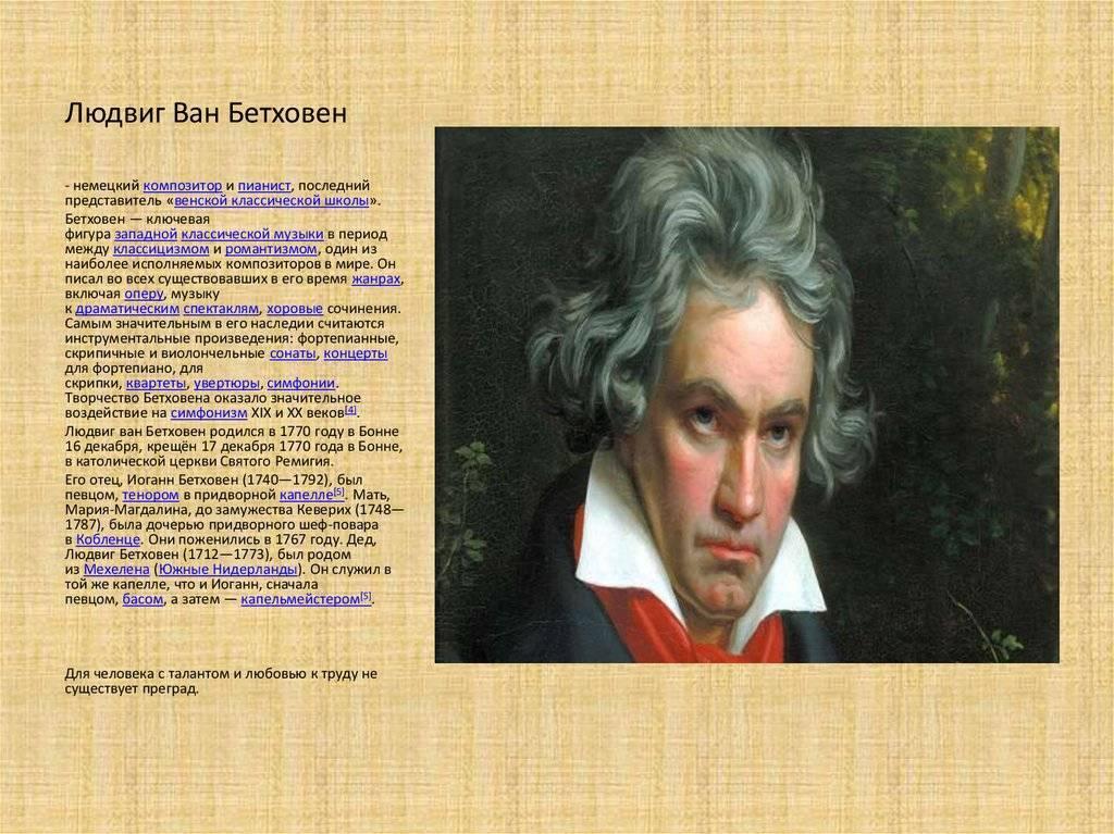 Краткая биография бетховена и интересные факты жизни и творчества композитора людвига ван бетховена для детей