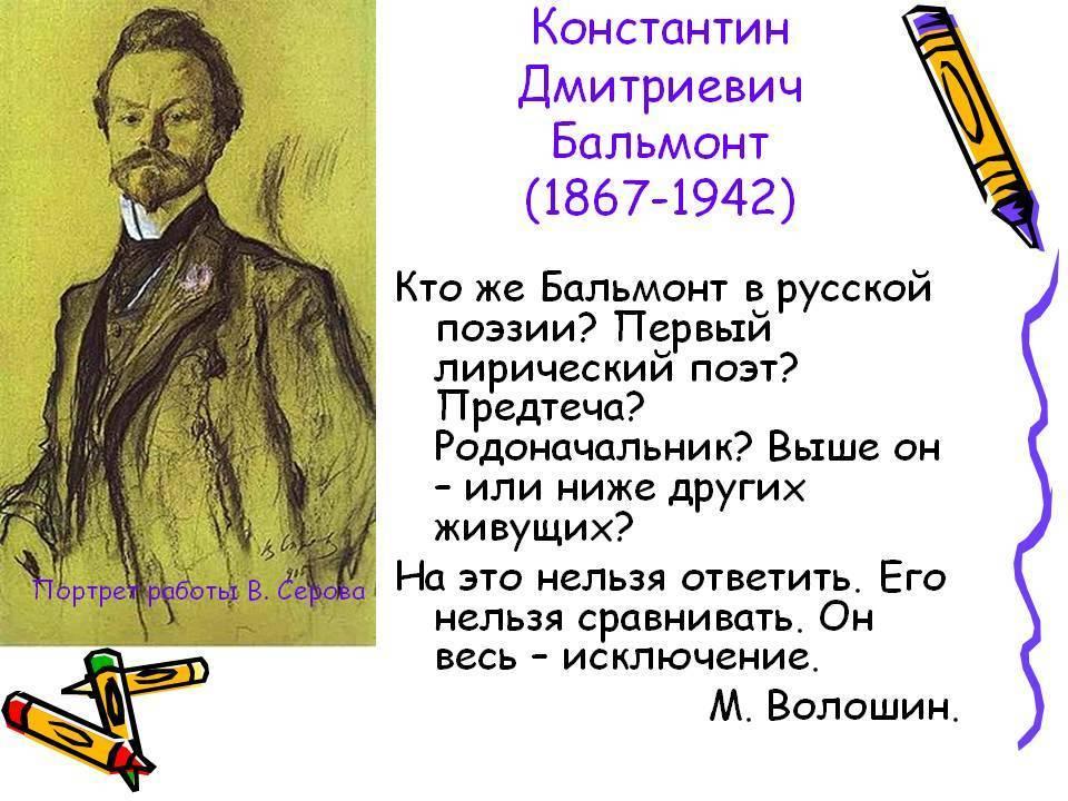 Биография к д бальмонта краткое содержание. краткая биография бальмонта константина дмитриевича: самое важное